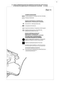 ППМ НАО_1-page-074