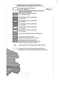 ППМ НАО_1-page-082