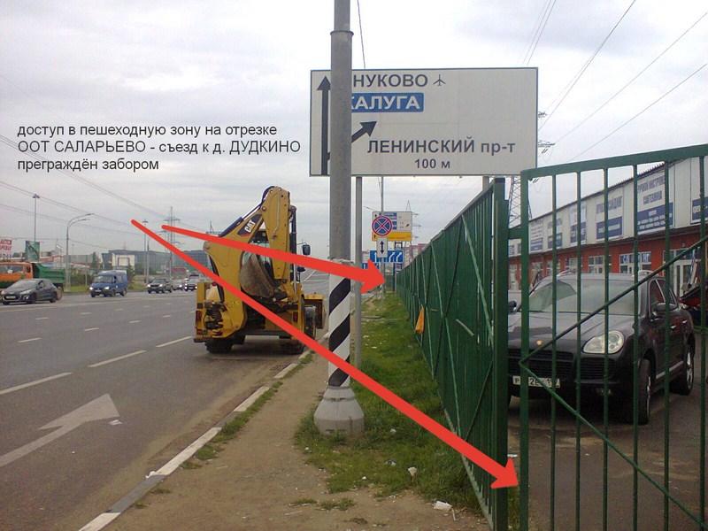Забор-к-ООТ-Саларьево-1