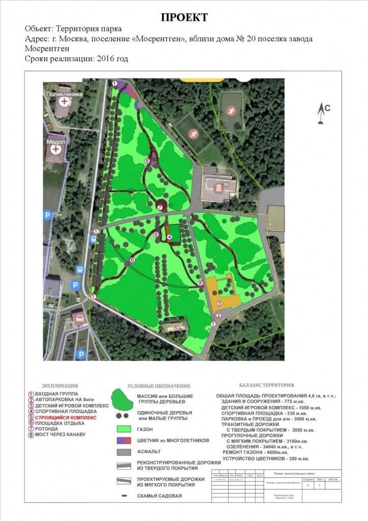 Копия-Территория-парка-проект-724x1024