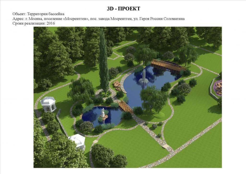 Территория-бассейна-3D-проект-1024x724