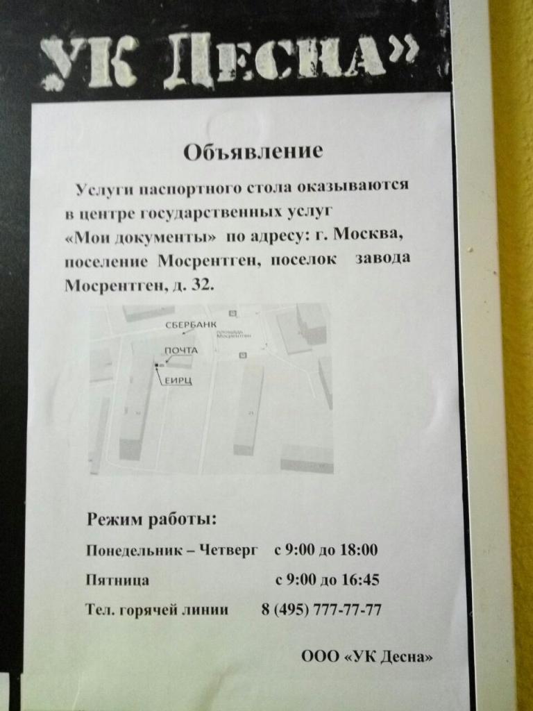 МФЦ объявление