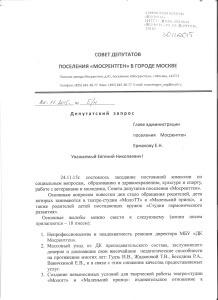 2015.11.30_Депутатский_запрос_Админ_01