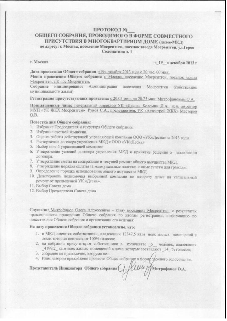 sobranie-2013.12.13-mosrentgen-d1-page-001
