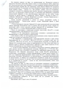Жалоба Родителей №2 - 29.10.2015-002