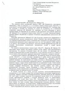 Жалоба Родителей №2 - 29.10.2015