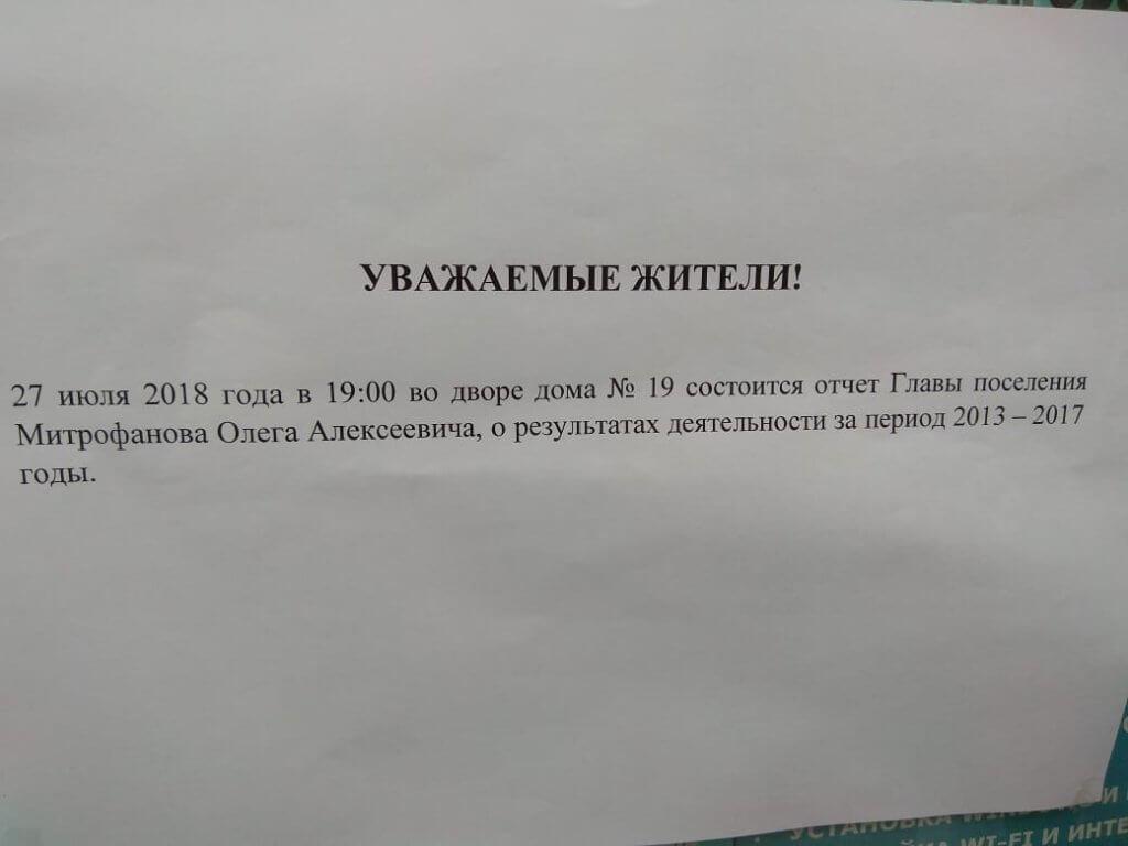 Отчет Митрофанов 2013-2017
